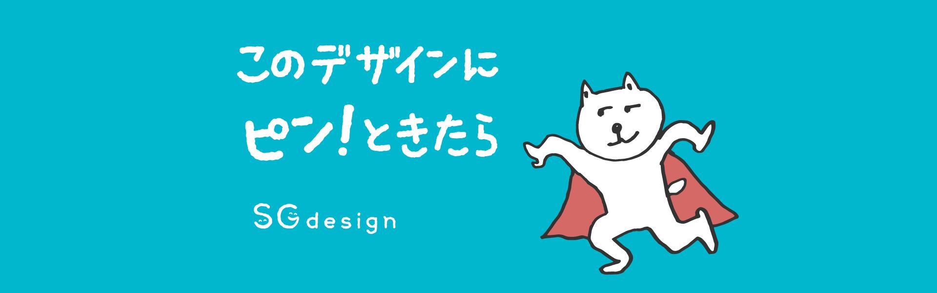 飯田市 デザイン SGdesign