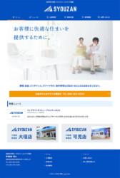 デザイン ウェブサイト ホームページ