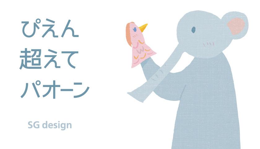 ぴえん超えてパオーン SGdesign デザイン