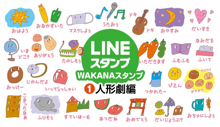 LINE スタンプ デザイン 飯田市 豊丘村 SGdesign